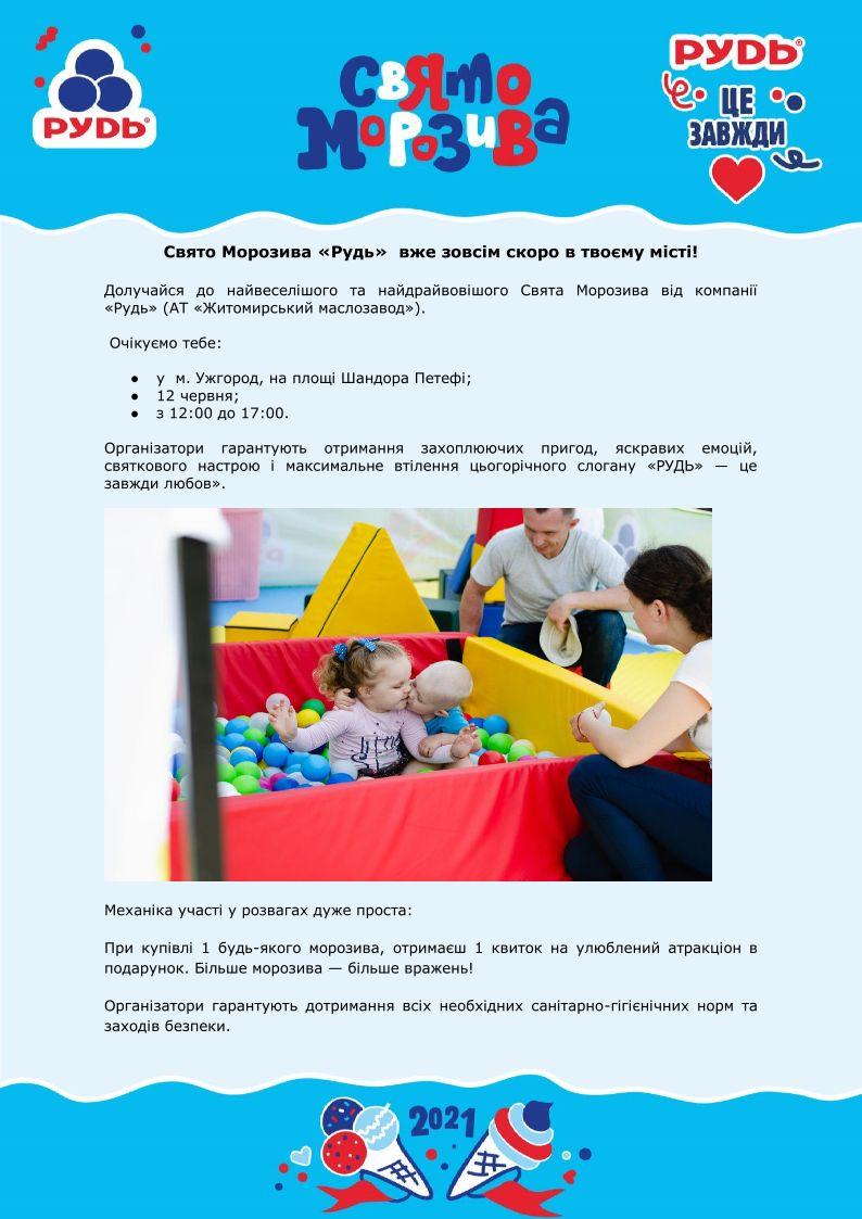 Свято Морозива «Рудь» вже зовсім скоро в Ужгороді !