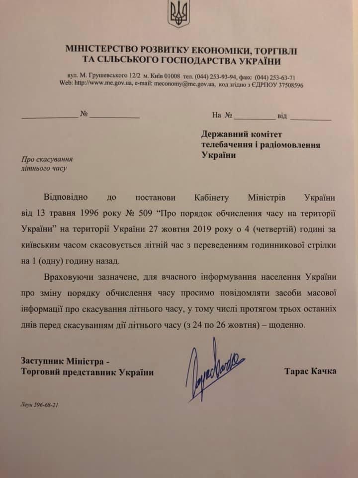 Опубликован приказ об отмене в Украине летнего времени