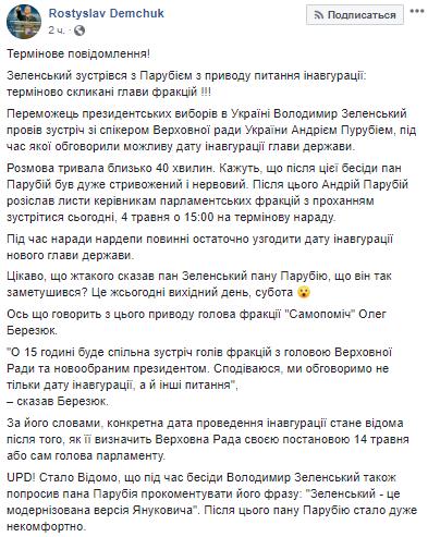 """Зеленский спросил у Парубия почему тот назвал его """"модернизированной версией Януковича"""""""