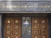 В Раду внесли проект постановления про недоверие Генпрокурору