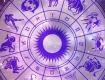 22 серпня. Передбачення для всіх знаків Зодіаку