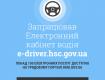 Электронный кабинет водителя:Узнать всю подноготную об авто теперь просто