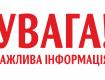 В Ужгороде спасатели ищут бомбу в детских садах