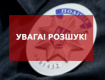 Закарпаття. 33-річна жінка безвісти зникла на Іршавщині