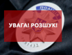 Ювенальна поліція м.Ужгород повідомляє!
