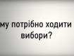 Вибори до Верховної Ради України. Чому важливо прийти і проголосувати