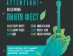 Закарпаття. Вже 5-й рік музичний фест у Велятино збирає крутих хедлайнерів та тисячну публіку меломанів