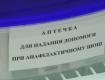 Поліція Закарпаття шукає крадіїв 2500 тисяч доз вакцин для новонароджених в Ужгороді