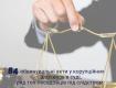 Закарпаття: 84 обвинувальні акти по корупції уже в суді — ряд топ-посадовців під слідством