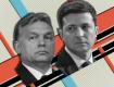 Терпіння в Угорщини по відношенню до України закінчилося. Що буде?