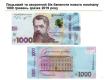 Від сьогодні Нацбанк вводить в обіг нову банкноту номіналом у 1000 гривень