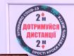 Коронавирус в Закарпатье: Как один из районов начал выходить из карантина