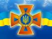 Управління ДСНС України у Закарпатській області інформує!