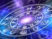 24 червня. Передбачення для всіх знаків Зодіаку