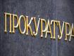 Годовщина отмены в Украине прокурорского надзора