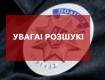 Закарпаття. Поліція Виноградівщини розшукує двох малолітніх дітей