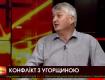 Україна зробила крок до тотальної асиміляції угорців, вважає Тібор Томпа