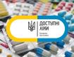 Майже 158 тисяч закарпатців отримали медикаменти за програмою «Доступні ліки» з початку року
