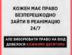 Право на допуск к пациенту в реанимацию действует 24/7 - приказ МИНЗДРАВА №592