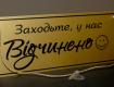 """Торговля """"под колпаком""""?: За несоблюдением украинизации будут следить """"языковые полицейские"""""""