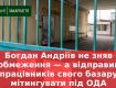 В Ужгороді Андріїв вирішив дочекатися ц/у з Києва: Обмеження не зняв