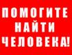 Помогите найти!: В обласном центре Закарпатья родные разыскивают глухонемого дедушку