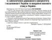 Опубліковано оновлений указ про воєнний стан в Україні