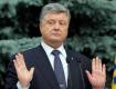 74% украинцев поддерживают снятие неприкосновенности с Петра Порошенко