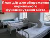 Є прогнози, що в Ужгороді ситуація буде погіршуватись, Віктор Щадей має план дій