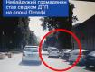 В центре Ужгорода хамло устроило ДТП