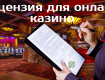 Как сделать для казино лицензионный сайт