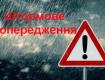 В Закарпатье ожидают изменения погоды