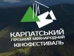 Карпатський Гірський Міжнародний Кінофестиваль (CMIFF)