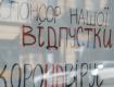 Открывают магазины: Мукачево заметно отличилось среди других городов в области