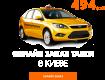 """Такси """"Поехали с нами!"""" Круглосуточный заказ такси в Киеве"""