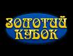 Унл Золотой кубок – это лидер на украинском рынке