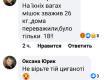 """Як обдурюють простих покупців сучасні """"підприємці"""" у славному місті Ужгород"""