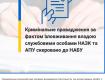 Чиновников из АП и НАПК времен Порошенко подозревают в злоупотреблении властью