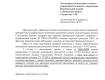 Запрос Криминального отдела Управления международных дел Минюста США