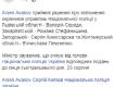 Глава МВД Аваков уволил руководство Нацполиции в Закарпатье и еще 3 областях