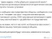 """Венграм в Закарпатье приходят письма с угрозами """"потравить как крыс""""!"""