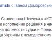 Шевчук вернулся к должности судьи в КСУ