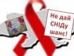 Захворюваність на ВІЛ на Закарпатті є однією з найнижчих в Україні