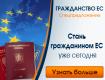Украинцев подло обманули с евроинтеграцией