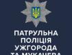 Патрульна полиция Ужгорода и Мукачево