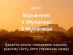 """Название """"Мукачево"""" может быть зафиксировано в электронной документации"""