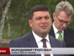 Премьер-министр Владимир Гройсман - речь в поддержку борьбы с контрабандой