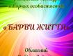 """Відбурковий тур фесту """"Барви життя"""" в Ужгороді запланований на 11 листопада."""