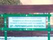 Закарпатські лісівники вболівають за фауну Карпат.