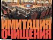 Все люди, кто работал во время президенства Виктора Януковича - преступники?